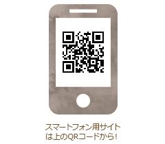 スマートフォン用サイトは上のQRコードから!